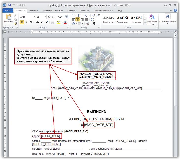 Образец шаблона документа в формате *.rtf