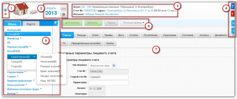 Интерфейс главного меню биллинговой Системы ЖКХ
