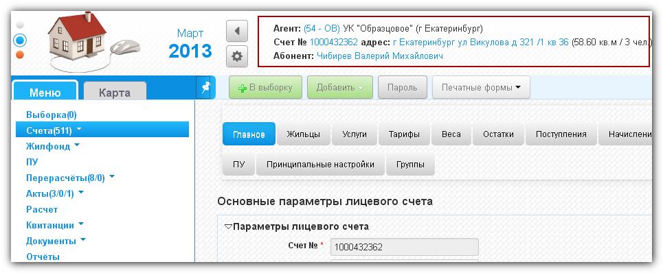 Ведение лицевого счета в биллинговой системе ЖКХ