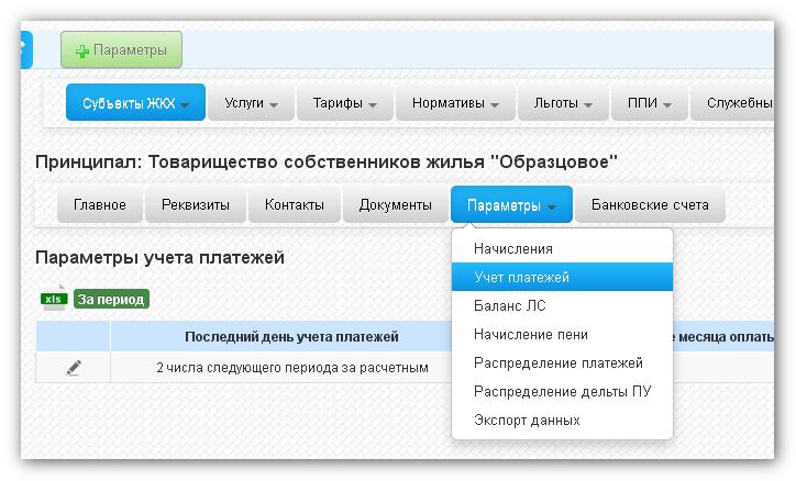 Справочник параметров распределения и учета платежей за ЖКУ
