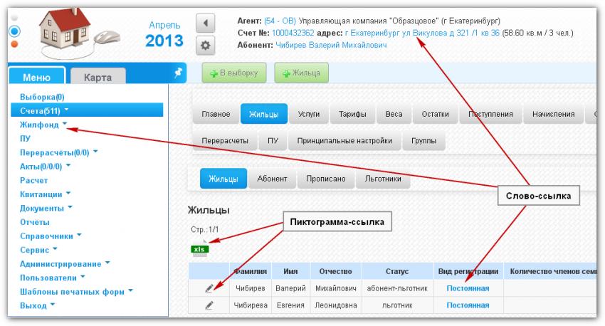 Примеры отображения ссылок в Системе начислений ЖКХ