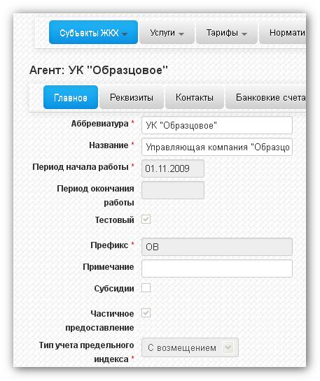 Справочники биллинговой системы ЖКХ