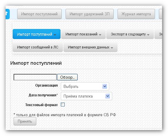 сервис импорт/экспорт биллинговой системы